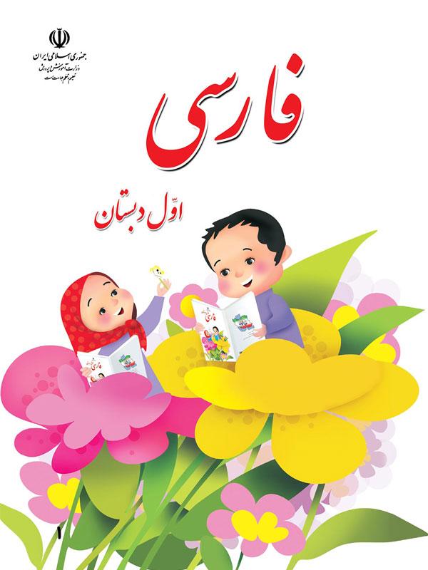 01-Farsi