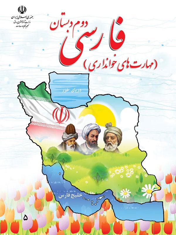 02-Farsi-Kh