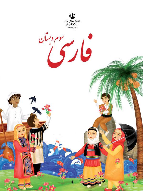 03-Farsi