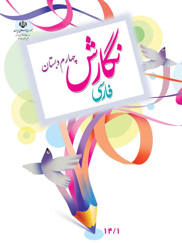 04-Farsi-N