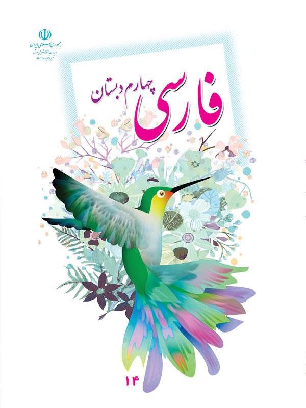 04-Farsi