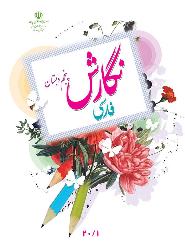 05-Farsi-N