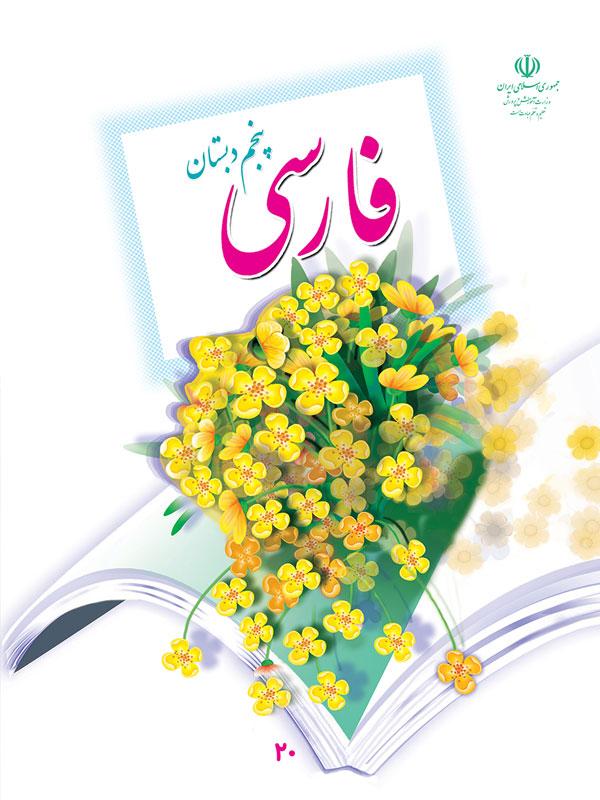 05-Farsi