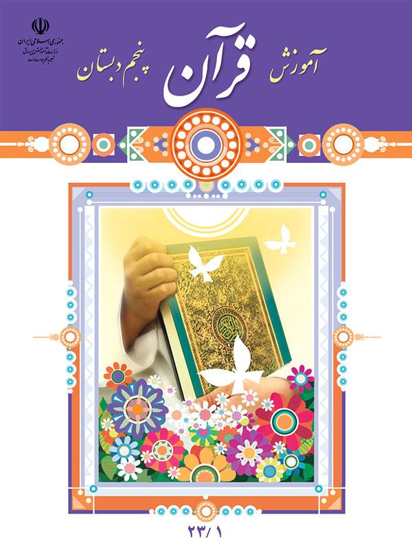 05-Quran