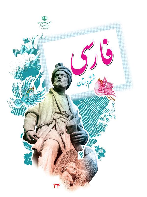 06-Farsi