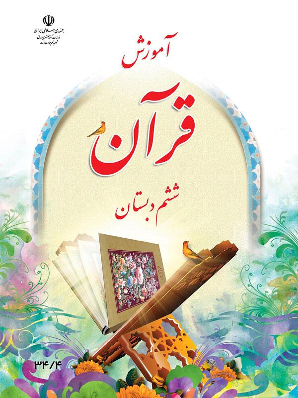 06-Quran